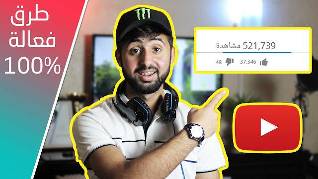 خطوات فعاله لانشاء قناة يوتيوب ناجحة والحصول على الاف المشتركين والمشاهدات