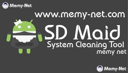 تطبيق حذف المخلفات من الهاتف ومن بطاقة SD لهواتف اندرويد