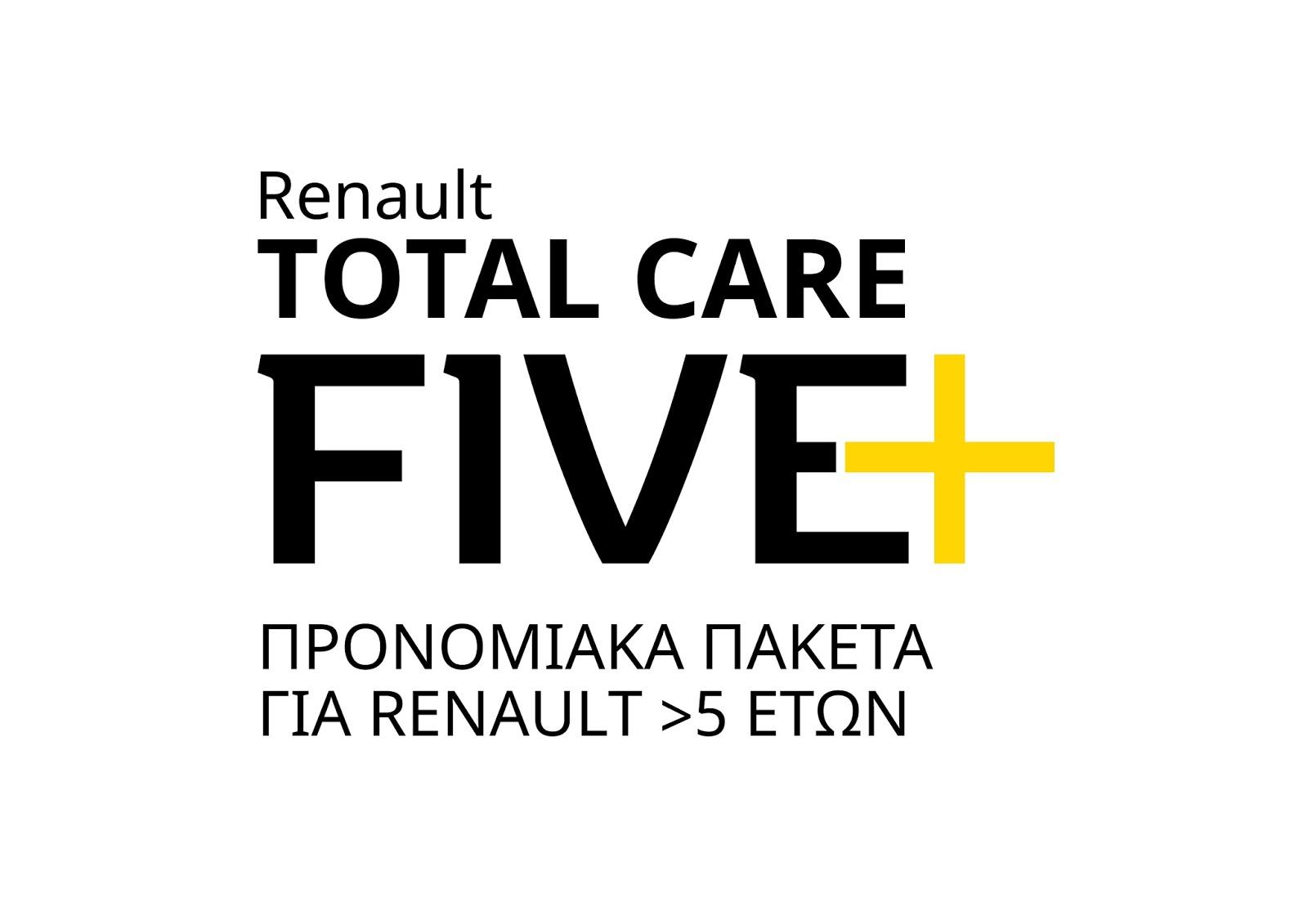 RENAULT%2BFIVE%2BPLUS 02 Όλοι οι κάτοχοι Renault 5 ετών και άνω μπορούν να το ελέγξουν εντελώς δωρεάν