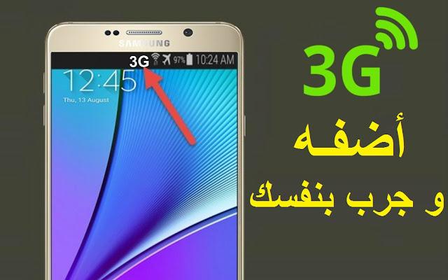 طريقة تشغيل 3g او4G اتصالات المغرب لموبايل سامسونج دون الحاجة للاتصال ب888