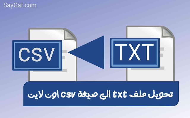 ملف txt وملف csv