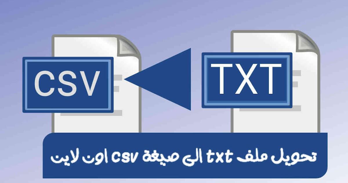 تحويل ملف من صيغة txt الى صيغة vcf