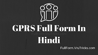 GPRS Full Form | GPRS Meaning In Hindi
