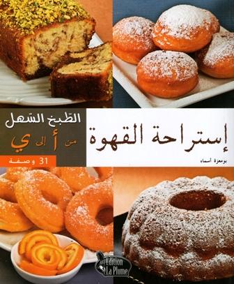 La Cuisine Algerienne Cuisine Facile La Pause Cafe الطبخ السهل