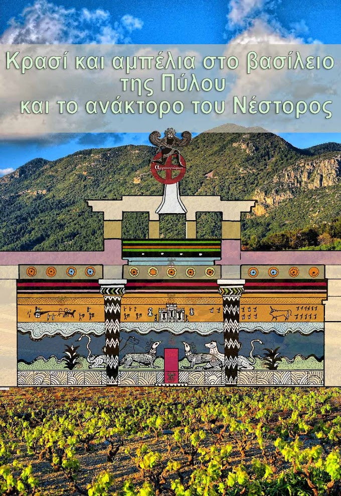 Κρασί και αμπέλια στο βασίλειο της Πύλου και το ανάκτορο του Νέστορος