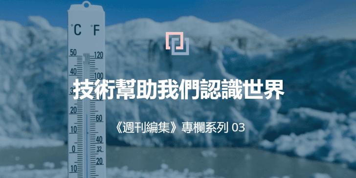technology mediation thermometer 溫度計是幫助人類認識世界的科技