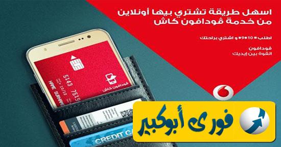 """شرح طريق الشراء من الانترنت بفيزا ماستركارد MasterCard عن طريق حساب """"فودافون كاش"""""""