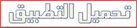 تحميل تطبيق و برنامج ماسنجر لايت Messenger Lite للموبايل الأندرويد