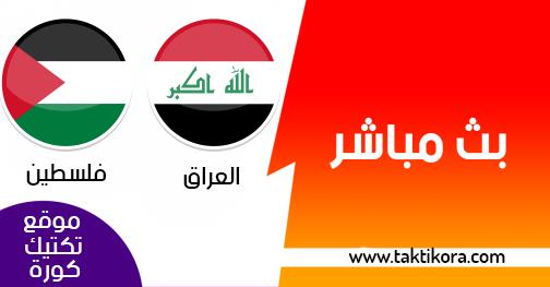 مشاهدة مباراة العراق وفلسطين بث مباشر بتاريخ 28-12-2018 مباراة ودية