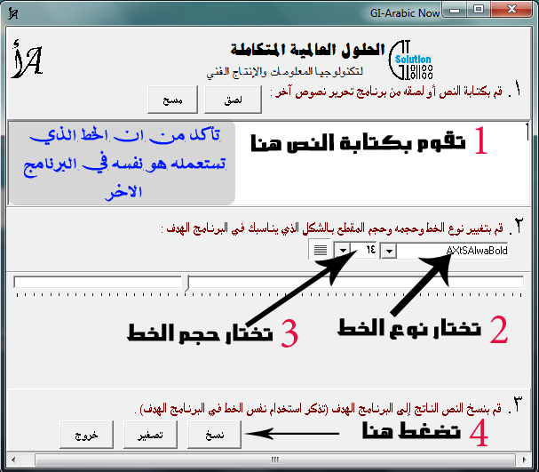 gl-arabic now 1.0