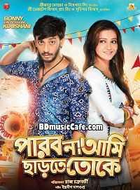 Veeri Veeri Gummadi Pandu 2016 Hindi - Telugu Movie Download 400mb HDRip