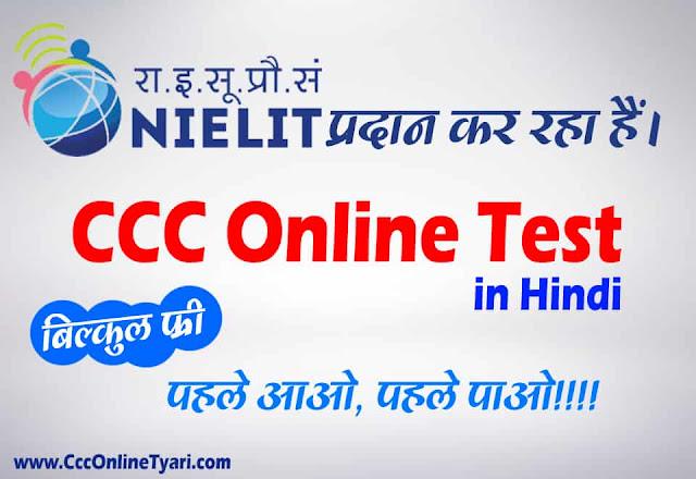CCC NIELIT Online Test in Hindi, ccc nielit online test, nielit ccc online test, ccc online test nielit, nielit ccc online test paper, nielit ccc online mock test, nielit online ccc test, nielit ccc online demo test, ccc online test nielit in hindi,
