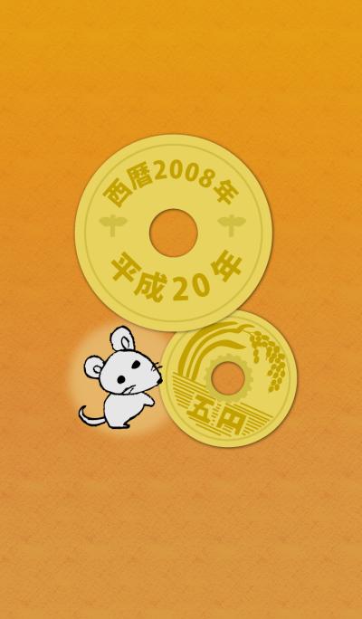 5 yen 2008