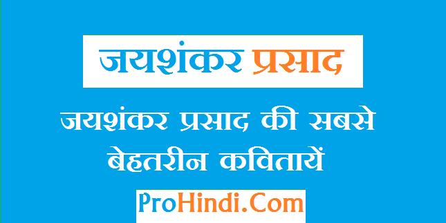 Jaishankar Prasad Poems in Hindi