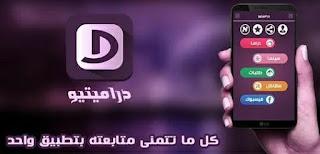 تحميل تطبيق دراميتيو، افضل تطبيق لمشاهدة الافلام والمسلسلات العربية والاجنبية المترجمة والمدبلجة بجودة عالية مجانا للاندرويد، تحميل تطبيق دراميتو، افضل تطبيق لمشاهدة الافلام والمسلسلات الاجنبية المترجمة، والمدبلجة، بجودة عالية مجانا على هاتفك الاندرويد، تحميل دراميتيو، تنزيل تطبيق دراميتيو، برنامج دراميتو للاندرويد، دراميتيو مجانا للاندرويد، دراميتيو apk، افضل تطبيق لمشاهدة الافلام والمسلسلات العربية والاجنبية، تطبيق دراميتو لمشاهدة وتحميل الافلام والمسلسلات على الاندرويد، تحميل الحلقات من تطبيق دراميتيو، تحميل الافلام من دراميتيو، تنزيل المسلسلات من تطبيق دراميتو، تنزيل دراميتيو apk