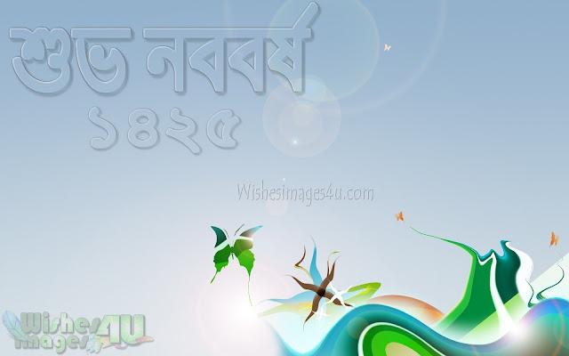 Bengali New Year 1425 FB Status, Whatsapp Status SMS, Quatos, Wishes images