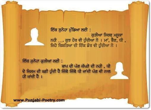 100+ Punjabi Status In Punjabi Font – yasminroohi