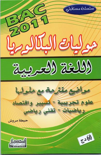 12 موضوع مقترح في اللغة العربية مع الحل شعبة علوم تجريبية