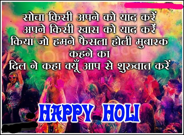 best-happy-holi-quotes-for-whats-app