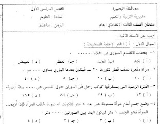 تحميل ورقة امتحان العلوم للصف الثالث الاعدادى محافظة البحيرة الترم الاول 217