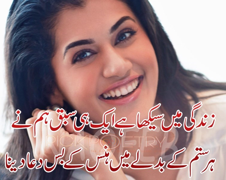 Beautiful Dua Poetry and Quotes in Urdu | Best Urdu Poetry Pics ...