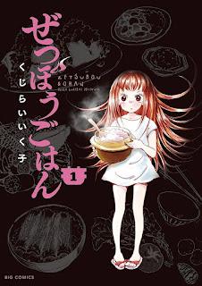 ぜつぼうごはん 第01巻 [Zetsubou Gohan Vol 01], manga, download, free