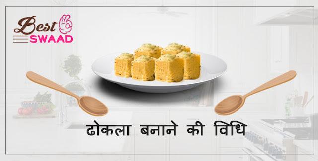 Dhokla Recipe Hindi | ढोकला बनाने की विधि