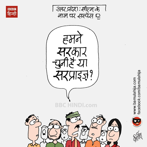 up election cartoon, assembly elections 2017 cartoons, voter, bjp cartoon, indian political cartoon, cartoons on politics, bbc cartoon, cartoonist kirtish bhatt