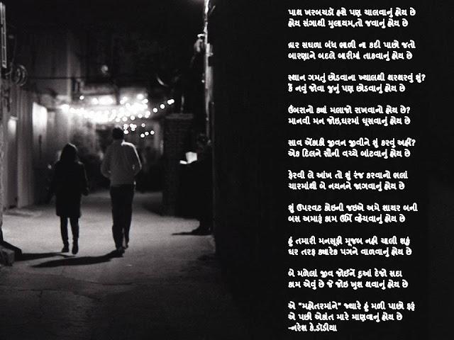 पाथ खरबचडॉ हशे पण चालवानुं होय छे Gujarati Gazal By Naresh K. Dodia