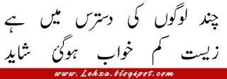 Chand Logo Ki Dastras Mai Hy Zeest Kam Khwab Ho Gaye Shayid