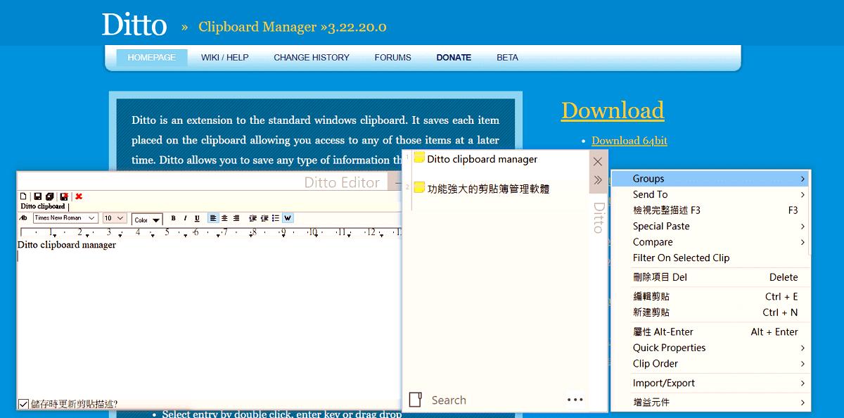 Ditto 免費剪貼簿管理器