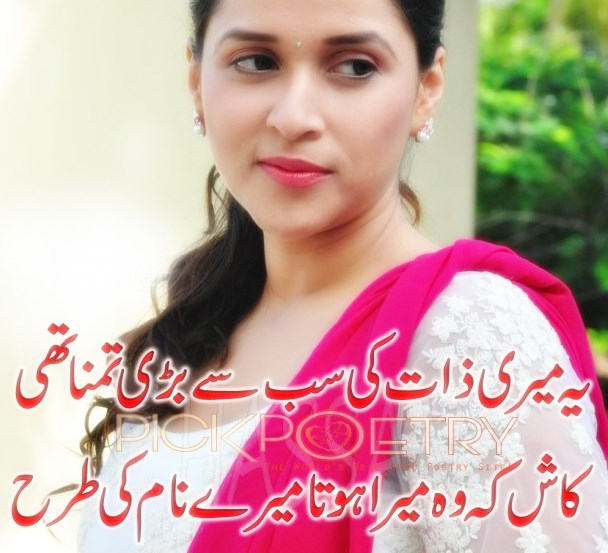 2 Lines Best Poetry Collection in Urdu | Best Urdu Poetry Pics and ...