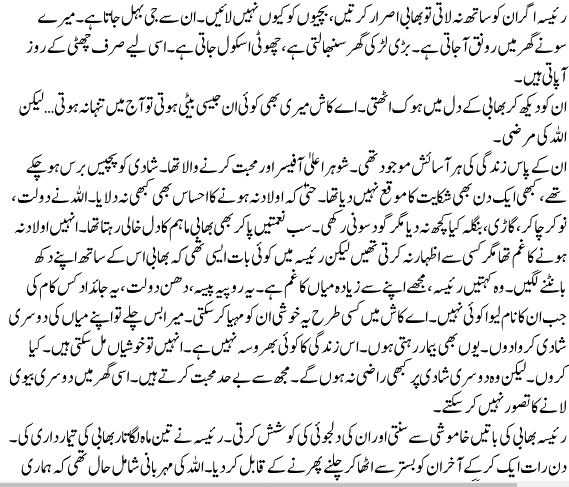 Story in urdu Khawb Toot Jate Hain