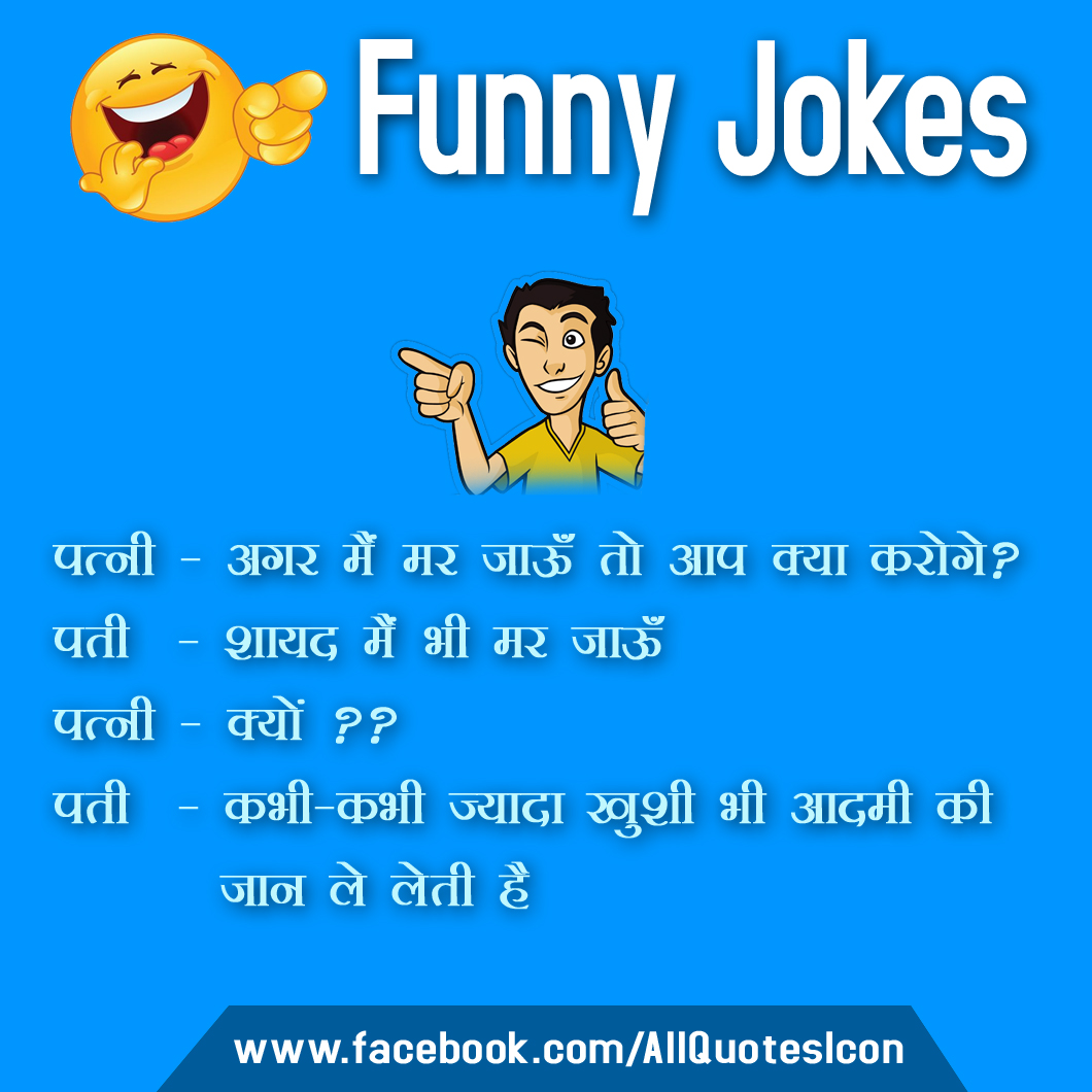 top hindi funny shayari images best comedy funny quotes in