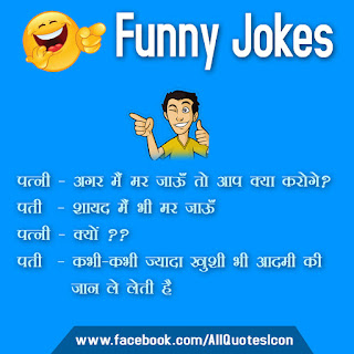 Hindi-Funny-Quotes-Whatsapp-dp-Pictures-Facebook-Funny-Jokes-Images-Wllapapers-Pictures-Photos-Free