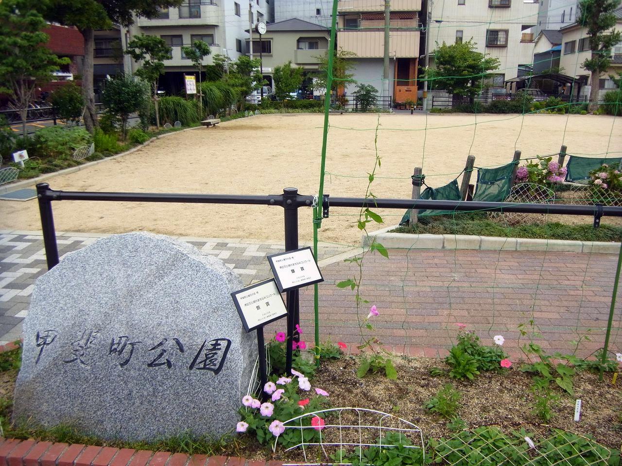 甲斐町公園(堺市堺区)
