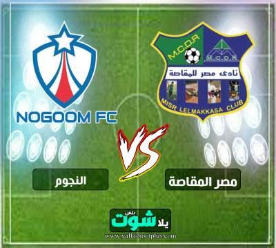 مشاهدة مباراة مصر المقاصة والنجوم