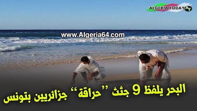 """أمواج البحر تلفظ 9 جثث """"حراقة"""" جزائريين بتونس"""