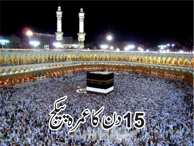 15 Day's Umrah Package