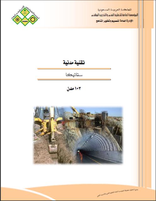 كتاب شرح منهج الاستاتيكا الهندسيه