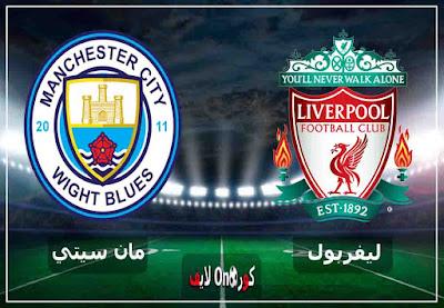بث مباشر مباراة ليفربول ومانشستر سيتي اليوم