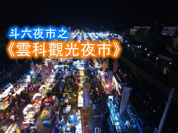 雲林夜市資訊之《雲科觀光夜市》已於2017/11開幕, 停車場位置地圖與攤販照片