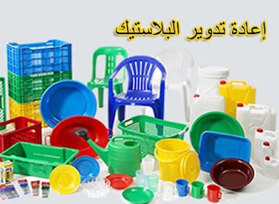 10 حقائق حول إعادة تدوير البلاستيك