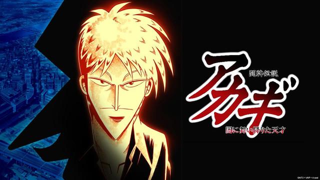 Akagi – Todos os Episódios