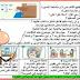 مذكرات اللغة العربية للسنة الثالثة ابتدائي الجيل الثاني الوحدة الثالثة النملة والفراشة