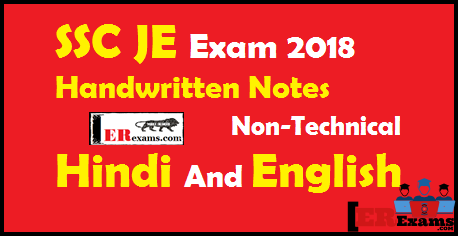 SSC JE Exam 2018 Handwritten Notes Hindi And English. Today in this post I share you latest and updated Free Pdf Handwritten Notes For SSC JE Exam 2018. Free notes SSC JE exam 2018 All Non-Technical Subjects Reasoning, General Awareness and General Science both Hindi and English language free pdf will help all SSC JE 2018 candidate all engineering branches electrical, mechanical and civil.