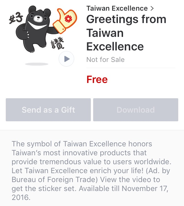 Line stickers community free greetings from taiwan excellence sticker let taiwan excellence enrich your life ad by bureau of foreign trade view the video to get the sticker setavailable till november 172016 m4hsunfo