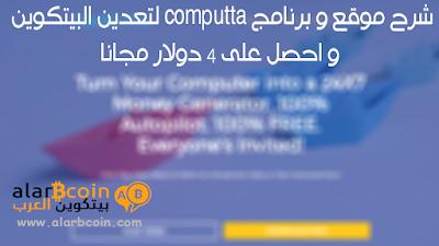 شرح موقع و برنامج computta لتعدين البيتكوين و احصل على 4 دولار مجانا