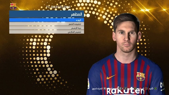 Lionel Messi New Face For - PES 2017 - PATCH PES | New Patch