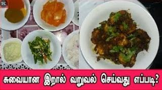 Eral Varuvel – Tamil Recipe | Tamil Kitchen | Shrimp Fry